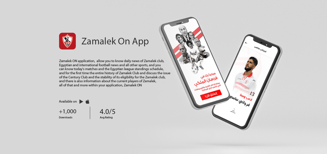 Zamalek ON application, allow you to know daily news of Zamalek club, Egyptian and international football news and all other sports, and you can know today's matches and the Egyptian league standings schedule, and for the first time the entire history of Zamalek Club and discuss the issue of the Century Club and the stability of its eligibility for the Zamalek club, and there is also information about the current players of Zamalek, all of that and more within your application, Zamalek ON